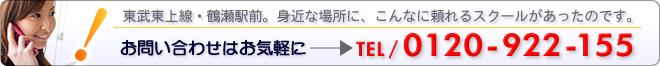 埼玉県富士見市のパソコンスクール EVERYキャリアカレッジ 東武東上線鶴瀬駅西口徒歩1分