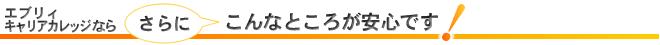埼玉県富士見市のパソコンスクール EVERYキャリアカレッジ 東武東上線鶴瀬駅西口1分